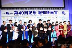 「第40回記念報知映画賞」表彰式