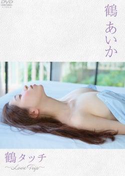 鶴あいか/初のイメージDVD「鶴タッチ~Love Trip~」(提供画像)