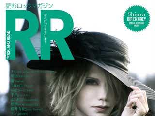 """「有吉反省会」で""""地味すぎ生活""""を暴露したDIR EN GREYドラマー、Shinyaが『ROCK AND READ』の表紙に初登場"""