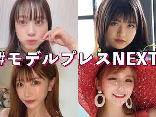 今知っておくべき注目の美女4人【モデルプレスNEXT/vol.1】