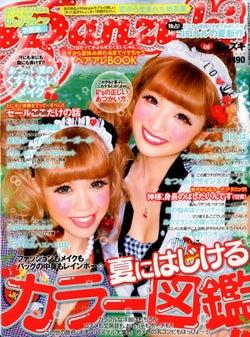 「Ranzuki」8月号(ぶんか社、2012年6月23日発売)表紙:れっち、なつぅみ