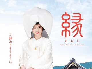 佐々木希「私、結婚します」白無垢姿を披露