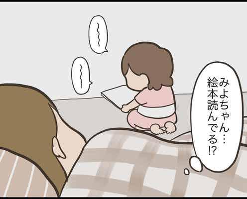 【漫画】アラサー主婦のあるある日記「娘の独り言」