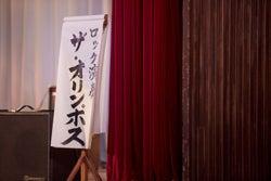 """ジャニーズJr.""""SixTONES""""松村北斗、ロックバンドのボーカルに Hey! Say! JUMP知念侑李と対決<坂道のアポロン>"""