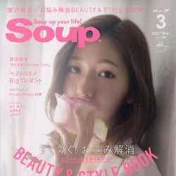モデルプレス - 雑誌「Soup.」休刊へ 今後の展開も明らかに
