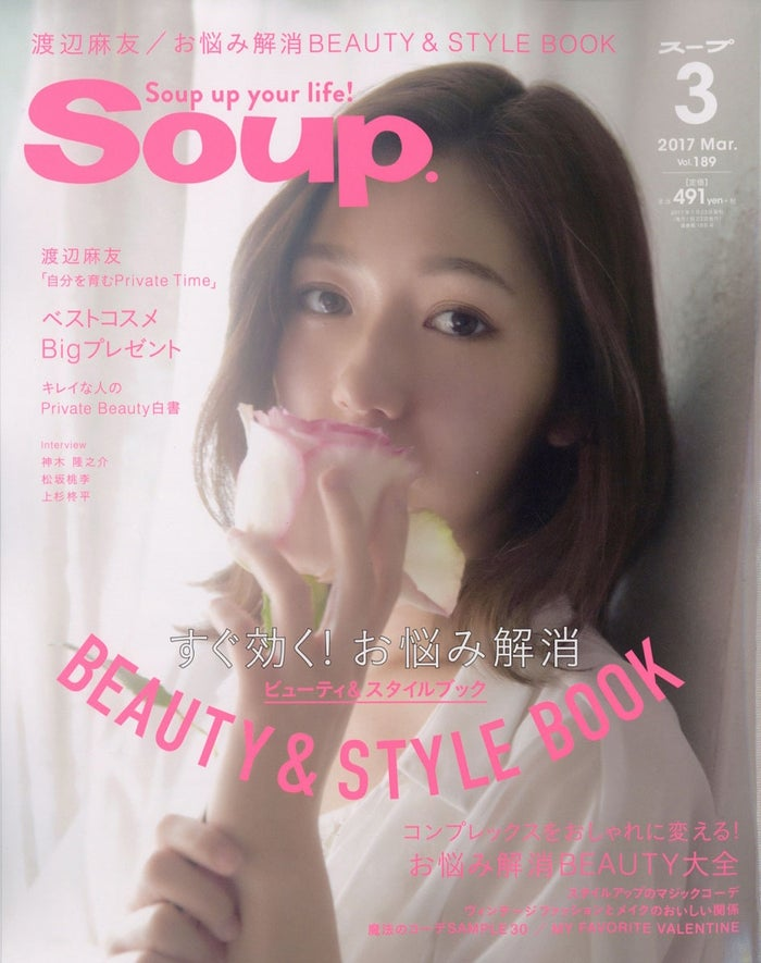 「Soup.」3月号(スープ、2017年1月23日発売)表紙:渡辺麻友