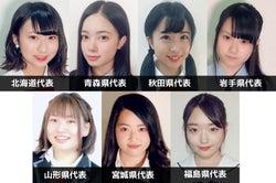 「女子高生ミスコン2018」北海道・東北エリア都道府県代表