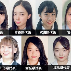 「女子高生ミスコン2018」北海道・東北エリアの代表者が決定<日本一かわいい女子高生/SNS審査結果>