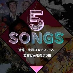 追悼・生涯コメディアン、志村けんを偲ぶ5曲
