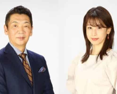 宮根誠司&加藤綾子がメインキャスター『Live選挙サンデー』放送!「ケンカ上等、予測不能…一体どうなるんだろう」
