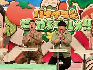 日向坂46・佐々木美玲&丹生明里がロケで食べまくり!?『バナナマンのせっかくグルメ!!』ゴールデンに昇格