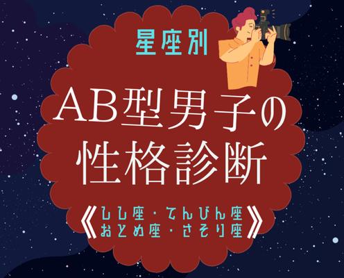 【星座別】AB型男性の性格診断(しし座・おとめ座・てんびん座・さそり座)