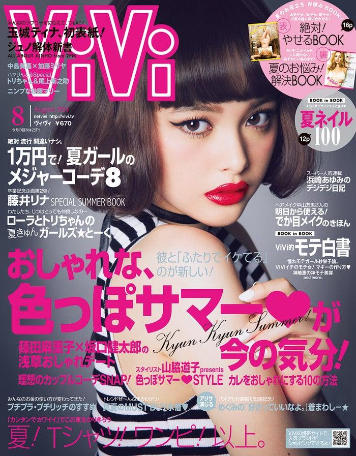 玉城ティナ、初単独表紙/2014年「ViVi」8月号(講談社)(提供写真)