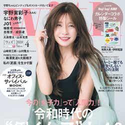 「with」4月号(2月28日発売、講談社)表紙:宇野実彩子(画像提供:講談社)