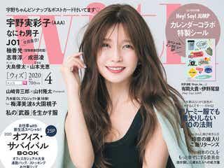 AAA宇野実彩子「with」初ソロ表紙 女神ショット連発