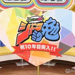 モデルプレス - 関ジャニ∞、冠番組が10年目に突入「バラエティのイロハを学ばせてもらった」