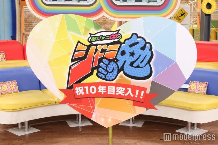 関ジャニ∞、冠番組が10年目に突入「バラエティのイロハを学ばせてもらった」/画像提供:関西テレビ