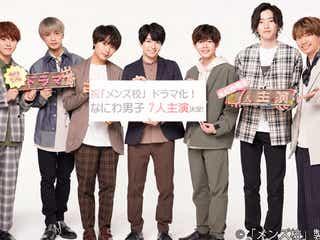なにわ男子、ドラマ『メンズ校』でグループ単独初主演!西畑大吾「個性がいいようにマッチすれば」
