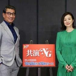 中井貴一&鈴木京香 ドラマ「共演NG」は素敵な濃厚接触シーンをお楽しみに!