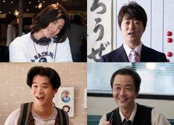 (左上から時計回り)三浦春馬、新井浩文、リリー・フランキー、矢本悠馬(C)2018「SUNNY」製作委員会