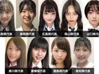 「女子高生ミスコン2020」中国・四国エリアの代表者が決定<日本一かわいい女子高生/SNS審査結果>