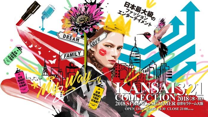 「関西コレクション2018S/S」キービジュアル(提供画像)