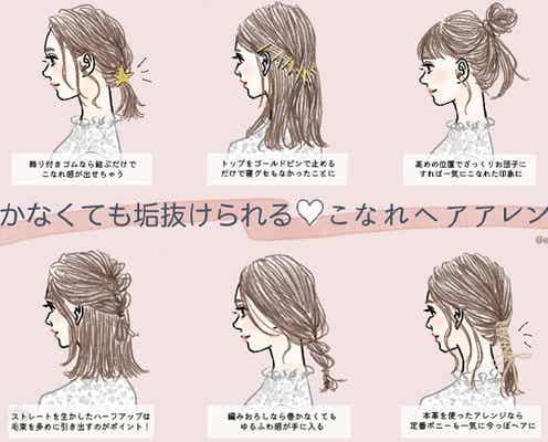 簡単&時短!アイロンで巻かなくてもオシャレに見える♡「こなれヘアアレンジ」特集