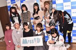「ミスiD 2019」受賞者 (C)モデルプレス