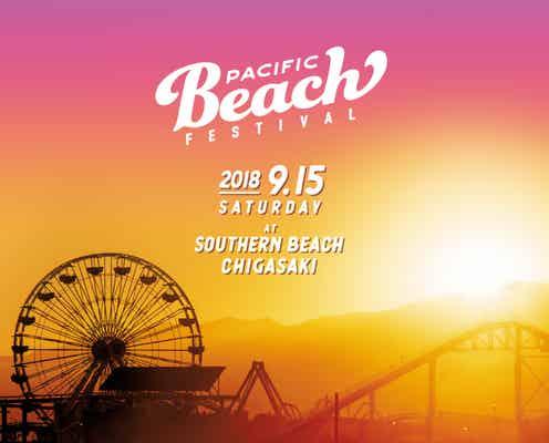 水着で踊れる湘南の音楽フェス「PACIFIC BEACH FESTIVAL」BBQ、ヨガなどアクティビティも満載