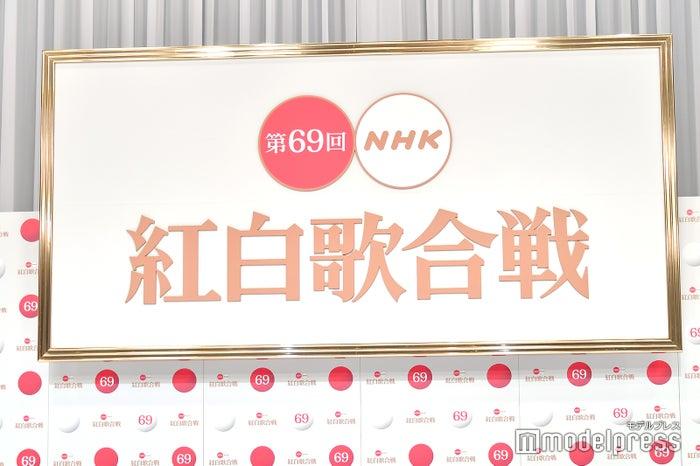 「第69回 NHK紅白歌合戦」ロゴ(C)モデルプレス