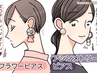 【ZARA】顔周りが一気に華やか!個性的でカワイイ「大ぶりピアス」4つ
