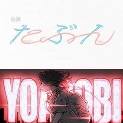 YOASOBIの原作小説「たぶん」が映画化!2020年晩秋に公開
