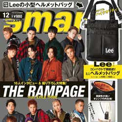 「smart」12月号(宝島社、2019年10月25日発売)表紙:THE RAMPAGE from EXILE TRIBE(提供画像)