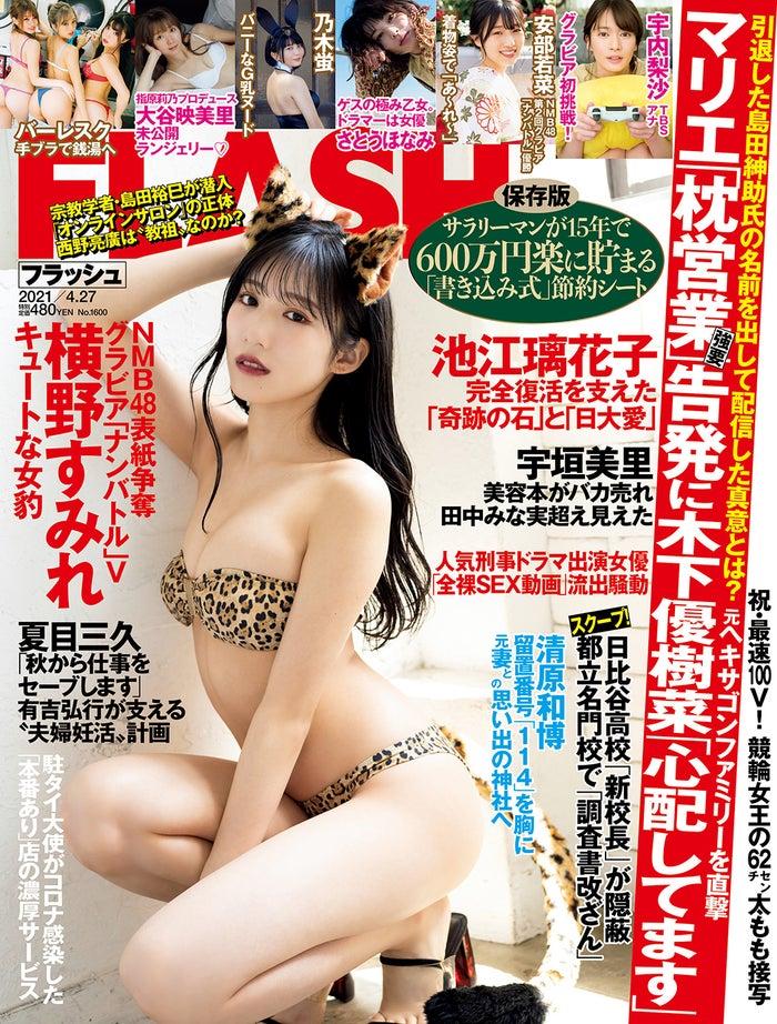 「FLASH」4月13日発売号表紙:横野すみれ(C)光文社/週刊FLASH