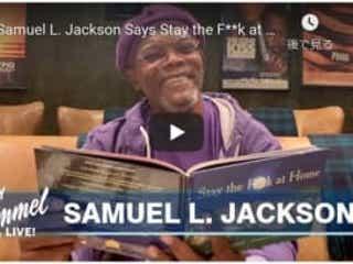 サミュエル・L・ジャクソン、放送禁止用語だらけで読み聞かせ「家にいろマザーファッカー」