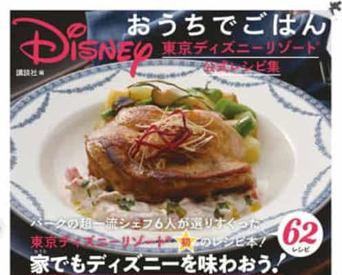 東京ディズニーリゾートの公式レシピ本が発売!チュロスもギョウザドッグもおうちで作れるぞ!