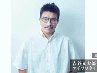 松田凌、真っ白な下地と七色のエネルギー【演出家・吉谷光太郎 連載コラム】