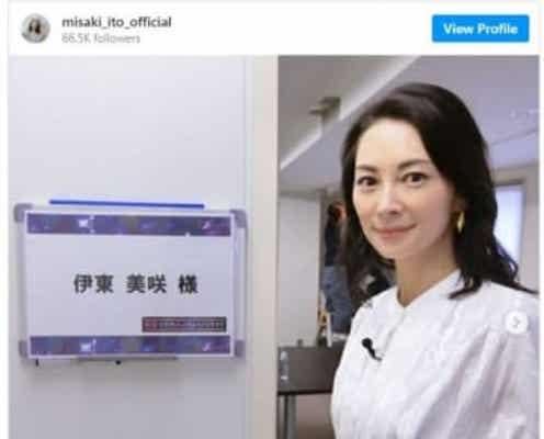 伊東美咲、12年ぶり地上波出演 「楽しみ」「ほんと久しぶり」インスタに歓喜の声