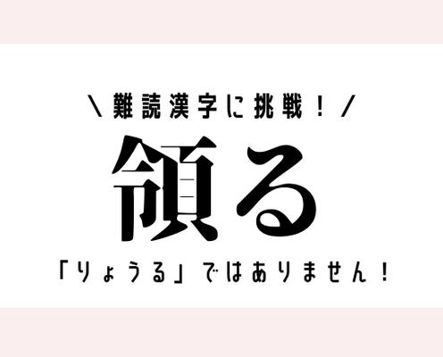 難読漢字に挑戦!【領る】「りょうる」ではありません!