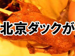 【急げ!】なんと北京ダックまる一匹が2,888円のフェア開催中!さらに「残りダック肉炒め」と「ダックスープ」も無料で