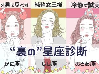 「ダメ男ホイホイ」「甘えん坊」「冷静」…あなたの本当の【ウラ】星座診断!
