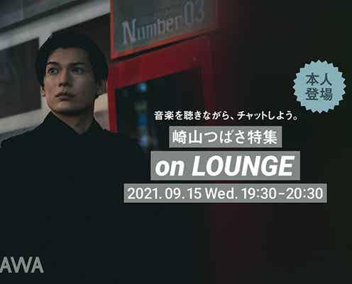 崎山つばさ、オンライン空間「LOUNGE」でイベント開催 リクエスト受付も