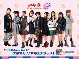 Girls2、ファストフード業界と初コラボ