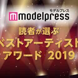 モデルプレス読者が選ぶ ベストアーティストアワード2019 (C)モデルプレス