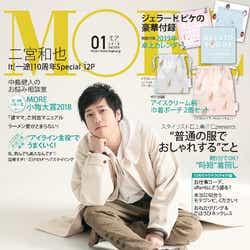 モデルプレス - 嵐・二宮和也「MORE」初単独表紙で15年ぶりの快挙 連載10周年記念秘蔵カット公開