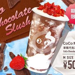 CoCo都可「CoCoチョコスラッシュ」いちご香るひんやりチョコドリンク