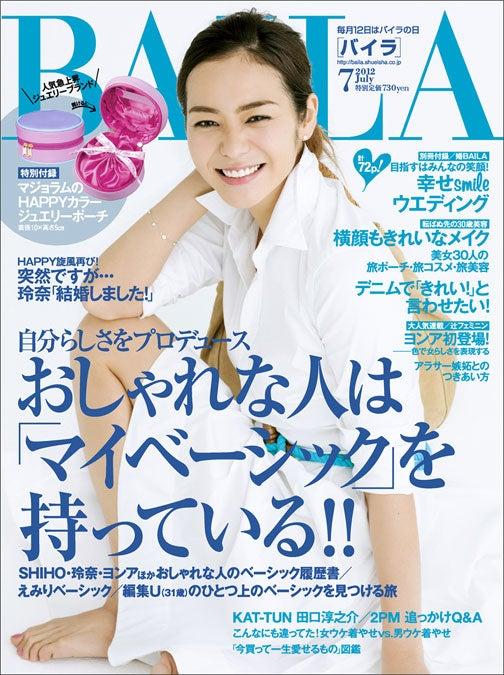 竹下玲奈の緊急報告が掲載される「BAILA」7月号(集英社:2012年6月12日発売)