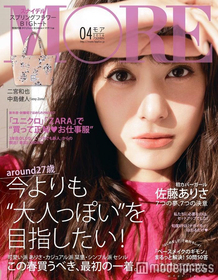 佐藤ありさをカバーに初起用(C)MORE4月号(2月27日発売)