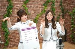 松村沙友理、白石麻衣(提供写真)