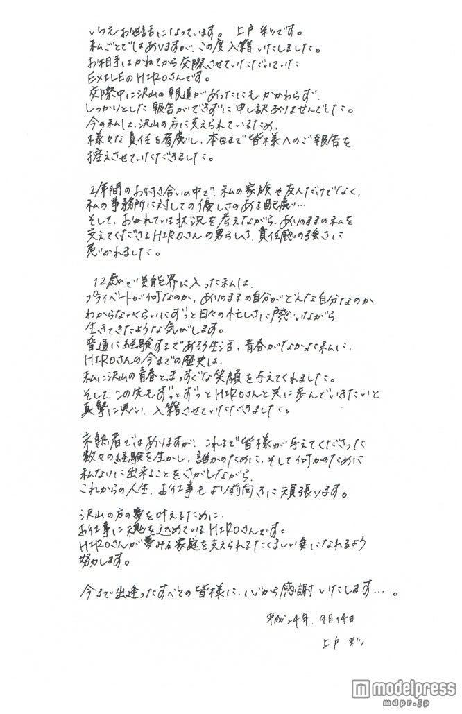 上戸彩が報道各社へ送ったコメント全文